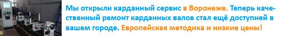 Кардан Сервис Воронеж